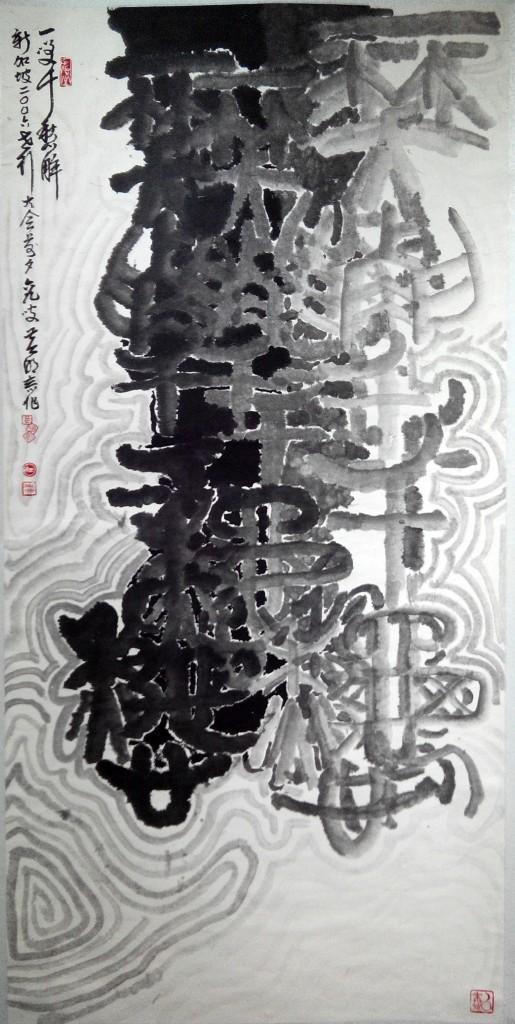 wee一笑千愁解2006.-138-x-70cm(55;)-515x1024