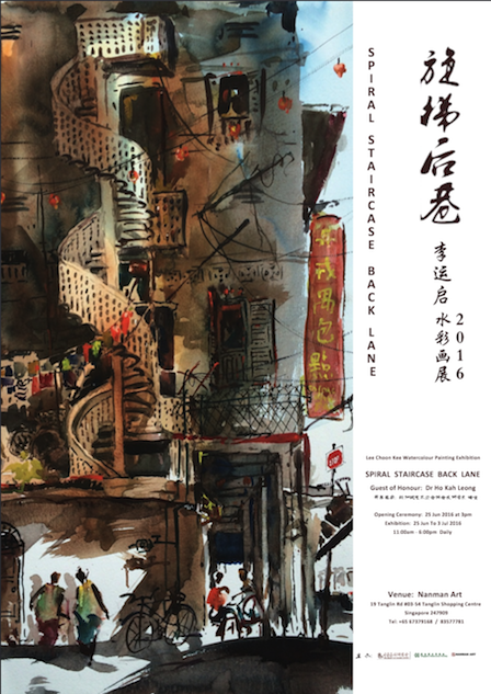 Spiral Staircase Back Lane - Lee Choon Kee Watercolour Painting Exhibition